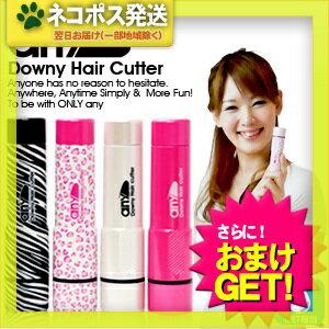 【ネコポス全国送料無料】【さらに選べるおまけ付き】【全身うぶ毛処理器】Downy Hair Cutter any(エニィ) - うぶ毛スッキリで接近戦に自信あり!!うぶ毛処理で女子力アップ!!【smtb-s】