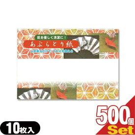 【あす楽対応】【油とり紙】あぶらとり紙 10枚入 × 500個セット - 余分な皮脂・油を吸着!京都高級あぶらとり紙【smtb-s】