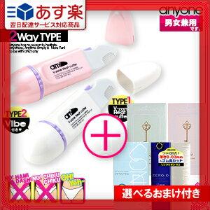 ◆【あす楽対応】【2つのおまけ付!】【ムダ毛処理美容器具】V-Zone Heat Cutter any(エニィ) 2WayTYPE バイブ機能付x嬉しい選べるおまけ付 セット ※完全包装でお届けします。