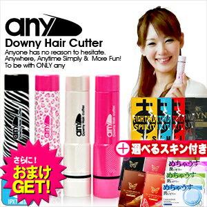 【全身うぶ毛処理器】Downy Hair Cutter any(ダウニー ヘアーカッター エニィ) + 国内メーカーコンドームセット - コンパクトシェーバー + 避妊用スキンセット ※完全包装でお届けします。 ※完全包装でお届けします。