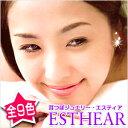 【正規品!】【全9色】【耳つぼジュエリー】ESTHEAR(エスティア) - 耳ツボの本場台湾では、既に大人気の耳ツボアクセサリー!スワロでキラキラ耳つぼアクセ!