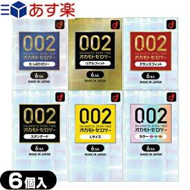 ◆【あす楽対応】【男性向け避妊用コンドーム】オカモト うすさ均一0.02EX(6個入り)【OKAMOTO-007】 - 0.02mmの均一な薄さを実現したコンドームです。 ※完全包装でお届け致します。