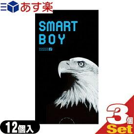 ◆【あす楽発送 ポスト投函!】【送料無料】【コンドーム】オカモト スマートボーイ(SMART BOY)12個入り x3個セット - オカモト社標準サイズ商品より小さめの直径31mmのシャープな細身タイプのコンドームです。 ※完全包装でお届け致します。【ネコポス】【smtb-s】