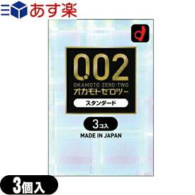 ◆【あす楽対応】【男性向け避妊用コンドーム】オカモト うすさ均一0.02EX(3個入り) - 0.02mmの均一な薄さを実現したコンドームです。気持ちいい!うすさ均一でやわらかい! ※完全包装でお届け致します。