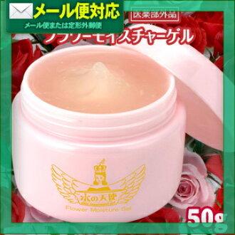 天使 flowermoischagel 水 (水之歌无天姿花水分凝胶) 50 g-是多功能凝胶法天使玫瑰水,乳液,乳液,保湿霜,化妆基地。