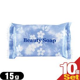 【あす楽発送 ポスト投函!】【送料無料】【ホテルアメニティ】【個包装】業務用 クロバーコーポレーション ビューティーソープ(Beauty Soap) 15g×10個セット - 昔ながらの石けんを愛用される方へ。 【ネコポス】【smtb-s】