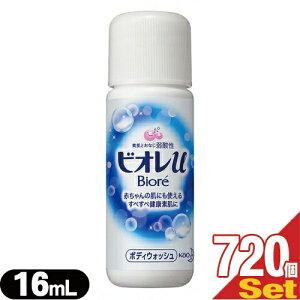 【ホテルアメニティ】【業務用】【ボディソープ】花王(Kao) ビオレu(Biore) 業務用 ミニボトル 16mL × 720個セット  - 全身洗浄料。素肌と同じ弱酸性。洗い上りはみずみずしい、すべすべの素肌