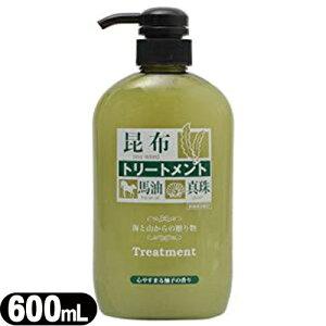 【日本製】【Sea Weed Treatment】昆布トリートメント 600mL - 昆布エキス・馬油・真珠エキス配合。髪と地肌と同じ弱酸性。柚子の香り。