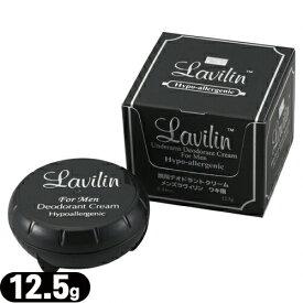 【あす楽対応】【さらに選べるおまけ付き】【メンズタイプ登場】【ラヴィリンフォーメン】【清潔感あるシトラスの香り】【メンズラヴィリン】ラヴィリン (Lavilin) フォー アンダーアーム 12.5g【医薬部外品】 - 国内約300万個の販売実績を誇ります。