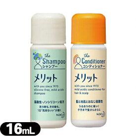 【あす楽対応】【ホテルアメニティ】【業務用】【シャンプー・リンス】花王(Kao) メリット(merit) 業務用 ミニボトル 16mL × 1個(シャンプー・コンディショナー選択) - 医薬部外品。いつもすこやかな地肌、さらさらの髪へ。