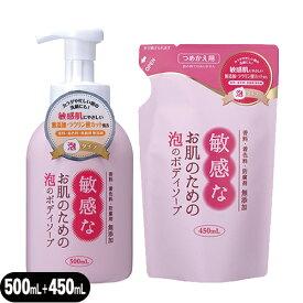 【あす楽対応】【クロバーコーポレーション】敏感なお肌のための泡のボディソープ (泡タイプ) 本体500mL + 詰め替え450mLセット - 敏感肌にやさしい無添加・ラウリン酸カット処方。