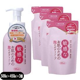【あす楽対応】【クロバーコーポレーション】敏感なお肌のための泡のボディソープ (泡タイプ) 本体500mL + 詰め替え450mL × 3個セット - 敏感肌にやさしい無添加・ラウリン酸カット処方。