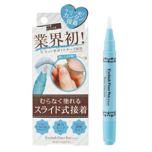 【あす楽発送 ポスト投函!】【送料無料】【さらに選べるおまけ付き】【つけまつげ用接着剤】Beauty Impression アイラッシュフィクサーペン 2ml (Eyelash Fixer Pen) - むらなく塗れるスライド式接着【ネコポス】【smtb-s】