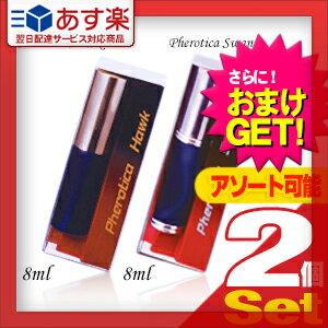 【あす楽対応】【さらに選べるおまけ付き】【無香フェロモン香水】フェロチカ(Pherotica) 8mL x2個 (フェロチカホーク/フェロチカスワン アソート選択可能) ※完全包装でお届け致します。【smtb-s】【HLS_DU】