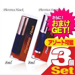【さらに選べるおまけ付き】【無香フェロモン香水】フェロチカ(Pherotica) 8mL x3個 (フェロチカホーク/フェロチカスワン アソート選択可能) ※完全包装でお届け致します。【smtb-s】
