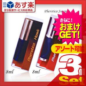 【あす楽対応】【さらに選べるおまけ付き】【無香フェロモン香水】フェロチカ(Pherotica) 8mL x3個 (フェロチカホーク/フェロチカスワン アソート選択可能) ※完全包装でお届け致します。【smtb-s】【HLS_DU】