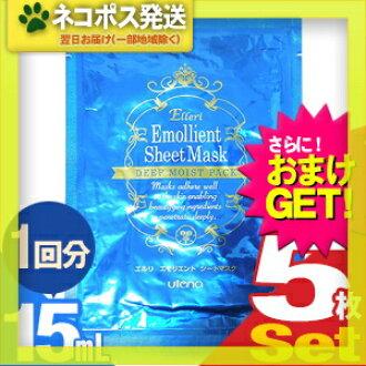 utenaeruriemorientoshitomasuku(Elleri Emollient Sheet Mask)15mL x5张(尝试事情) - 美容液充分渗入的全脸部用面罩。