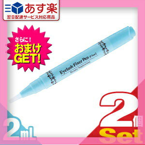 【あす楽発送 ポスト投函!】【送料無料】【さらに選べるおまけ付き】【つけまつげ用接着剤】Beauty Impression アイラッシュフィクサーペン 2ml (Eyelash Fixer Pen) x2個セット - むらなく塗れるスライド式接着【ネコポス】【smtb-s】