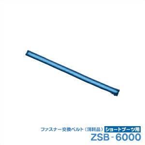 【消耗品・パーツ】ドクターメドマー(Dr.MEDOMER) DM-6000用 ファスナー交換ベルト(消耗品) ショートブーツ用(ZSB-6000)
