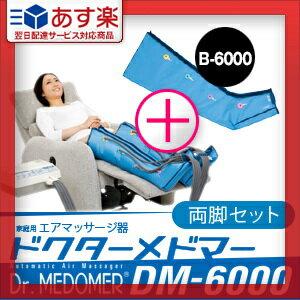 【あす楽対応】【家庭用エアマッサージ器】ドクターメドマー(Dr.MEDOMER) DM-6000 両脚セットx脚用ブーツ(B-6000) 1個 - エアマッサージで健康な身体づくり。お好みで選べる4種類のマッサージモード。【smtb-s】【HLS_DU】