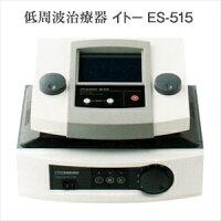 【低周波治療器】伊藤超短波イトーES-515