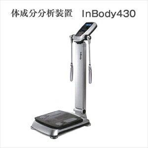 【体成分分析装置】伊藤超短波 InBody430 - 14.5kgのコンパクトサイズに3段折り畳み機能付き。内蔵脂肪やウエスト周りの部位別体脂肪分析【smtb-s】