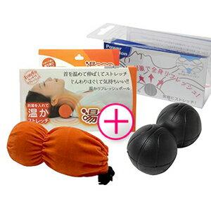 【全身ストレッチ用品】健富(KENTO) 湯ラックスボール (YULAX BALL) + パワーポジションボール(Power Position Ball) - 2種のストレッチボールでじんわり&刺激。湯たんぽ(ユタンポ)、エコカイロに!