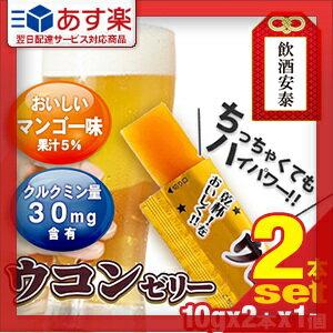 【あす楽対応】天洋社薬品 ウコンゼリー (10g×2本入) - 1本あたりクルクミン30mg配合!携帯できるスティックタイプ。飲み会の前後に!マンゴー味ぷるぷるゼリー