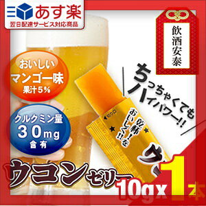 【あす楽対応】天洋社薬品 ウコンゼリー (10g) - 1本あたりクルクミン30mg配合!携帯できるスティックタイプ。飲み会の前後に!マンゴー味ぷるぷるゼリー