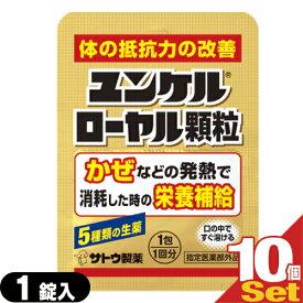 【あす楽発送 ポスト投函!】【送料無料】【指定医薬部外品】sato ユンケルローヤル顆粒 1包(1回分)x10個セット(計10回分) - 5種類の生薬を配合した滋養強壮剤です。顆粒状なのでお口の中でサッと溶けます。【ネコポス】【smtb-s】
