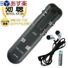 【あす楽発送 ポスト投函!】【送料無料】【超高感度集音器】効聴DELUXE (こうちょうデラックス) KR-66 + 単4乾電池さらに1個(計2個)セット - 大きくはっきり聞こえる!電池式高感度集音器。効聴KR-77がよりクリアな音質にグレードアップ!【ネコポス】【smtb-s】