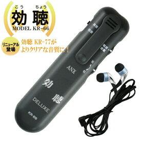 【メール便(日本郵便) ポスト投函 送料無料】【超高感度集音器】効聴DELUXE (こうちょうデラックス) KR-66 - 大きくはっきり聞こえる!電池式高感度集音器。効聴KR-77がよりクリアな音質にグレードアップ!【smtb-s】