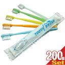【あす楽対応】【ホテルアメニティ】【使い捨て歯ブラシ】【個包装タイプ】業務用 粉付き歯ブラシ x200本 (全5色) - …