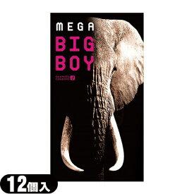 ◆【あす楽発送 ポスト投函!】【送料無料】【男性向け避妊用コンドーム】オカモト メガビッグボーイ(MEGA BIG BOY)12個入り - 大きい人にも、そうでない人にも、サイズ充実 ※完全包装でお届け致します。【ネコポス】【smtb-s】