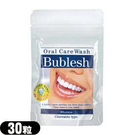 【あす楽発送 ポスト投函!】【送料無料】【炭酸タブレット歯磨き】オーラルケアウォッシュ バブレッシュ (Oral Care Wash Bublesh) 30粒 - 噛むだけ簡単。口内をすっきりさわやか息リフレッシュ【ネコポス】【smtb-s】