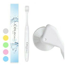 【あす楽対応】【360度毛歯ブラシ】コロコロブラシ(COLOCOLO BRUSH) - 9,000本以上のロビンソンブラシが歯垢を強力に除去