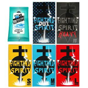 ◆【あす楽対応】【男性向け避妊用コンドーム】FIGHTING SPIRIT(ファイティングスピリット) コンドーム 12個入り(S・M・L・DOT(粒)・HEAVY(厚め)から選択) + ウェットマスター(Wet Master)セット - 日本