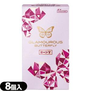 ◆【あす楽対応】【男性向け避妊用コンドーム】ジェクス グラマラスバタフライ ドットN (8個入) - ドキドキしたい2人の恋に1350個のつぶつぶ。 ※完全包装でお届け致します。