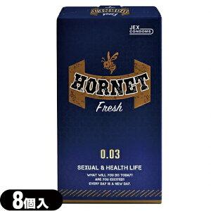 ◆【男性向け避妊用コンドーム】ジェクス(JEX) ホーネット フレッシュ 0.03 (HORNET Fresh 003) 8個入 - ラテックス製薄型0.03mm台。メントール配合。クールに熱く攻めたい人のためのスキン。 ※完