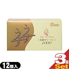 ◆【ネコポス全国送料無料】【男性向け避妊用コンドーム】ジェクス うすうす1000(ウスウス1000)(12個入) x3個 ※完全包装でお届け致します。【smtb-s】