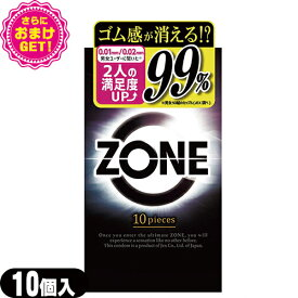 ◆【あす楽対応】【さらに選べるおまけ付き】【男性向け避妊用コンドーム】ジェクス(JEX) ZONE (ゾーン) 10個入 - ゴム感が消える、ステルスゼリー完成。コンドームの新時代の幕開け、これからは「気持ちよさ」で選ぶ時代へ。 ※完全包装でお届け致します。
