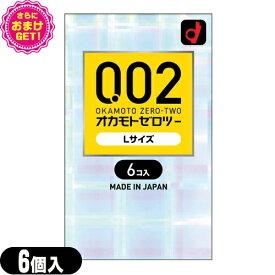 ◆【あす楽対応】【さらに選べるおまけ付き】【男性向け避妊用コンドーム】オカモト うすさ均一0.02EX Lサイズ(6個入り)【OKAMOTO-009】 - 0.02mmの均一な薄さを実現したコンドームです。 ※完全包装でお届け致します。