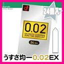 ◆【男性向け避妊用コンドーム】オカモト うすさ均一0.02EX(24個入り) - 0.02mmの均一な薄さを実現したコンドームです…