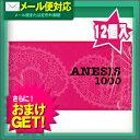 ◆【メール便全国送料無料】【さらに選べるおまけ付き】【男性向け避妊用コンドーム】オカモト ANESIS(アネシス) 1000…