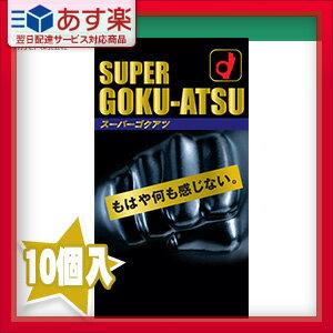 ◆【あす楽対応】【厚さ1.2mm!極厚スキン】【男性向け避妊用コンドーム】オカモト SUPER GOKU-ATSU (スーパーゴクアツ)10個入り - もはや何も感じない ※完全包装でお届け致します。