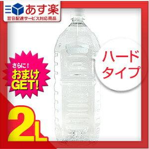 ◆【あす楽対応】【さらに選べるおまけ付き】【潤滑剤ローション】業務用 クリア ローション(Clear Lotion) 2L ペットボトル入り ハードタイプ(HARD) - 潤滑剤 ローション 潤滑ローション 潤滑ゼリー