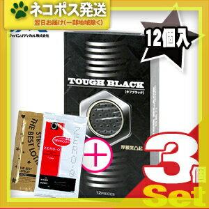 ◆【ネコポス全国送料無料】【コンドーム】ジャパンメディカル タフブラック(TOUGH BLACK)12個入 x3箱(計36個) + 不二ラテックス リンクルゼロゼロ1個・ベストローションストロング7ml(選択)セット ※完全包装でお届け致します。【smtb-s】