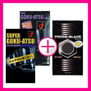 ◆【避妊用コンドーム】コンドーム ロングプレイ2パック オカモト ニューゴクアツ・スーパーゴクアツ(選択可)xジャパンメディカル タフブラック(TOUGH BLACK)セット ※完全包装でお届け致します。