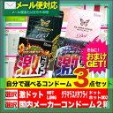 ◆【メール便全国送料無料】【さらに選べるおまけ付き】自分で選べるコンドーム3箱セット! ジェクス(JEX) 激ドット (…