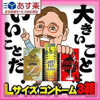 ◆【避妊用コンドーム】コンドームLサイズまとめ買い3箱セット※完全包装でお届け致します。